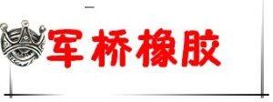 河北阜城县军桥橡胶有限公司